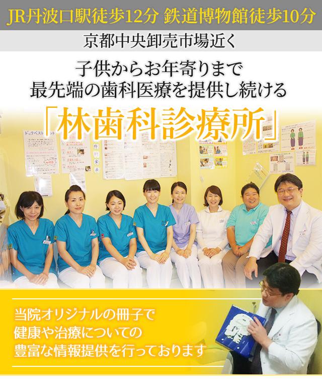 医院 林 歯科